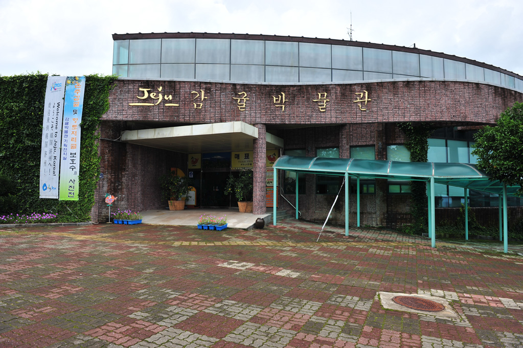 25 Jeju Citrus Museum