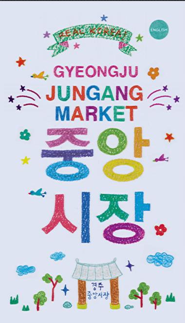 20. Gyeongju Jungang market.png