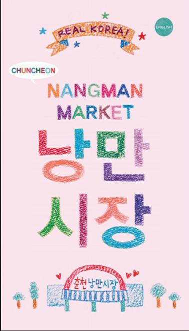 23. Chuncheon Nangman market.png
