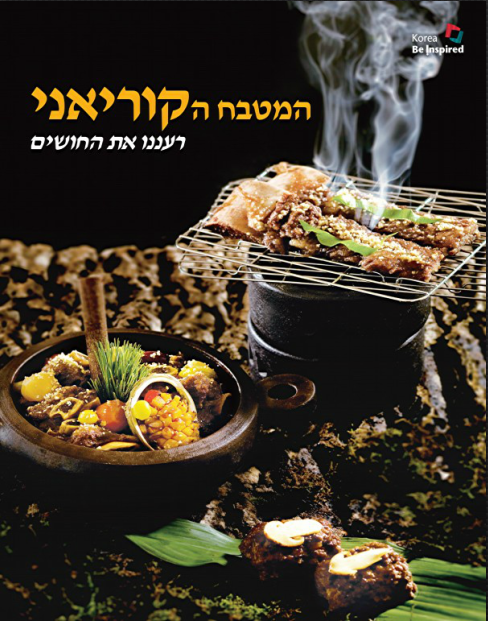29. Korean cuisine(Hebrew)
