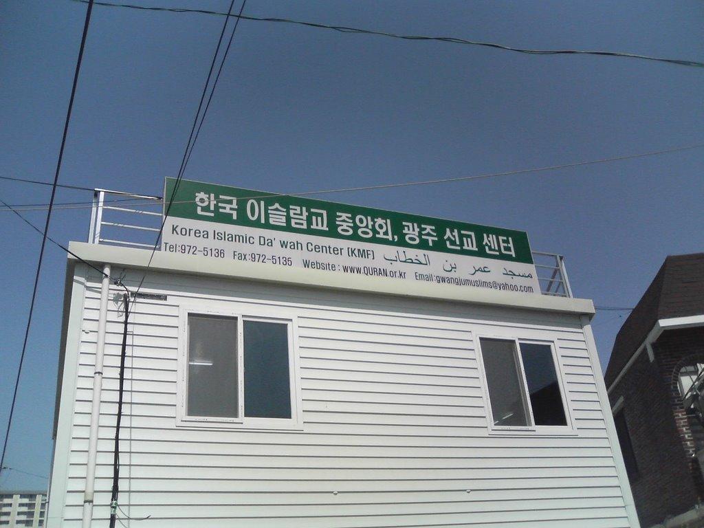 gwangju islamic center