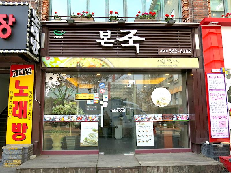 Bonjuk the first leading rice porridge In Korea