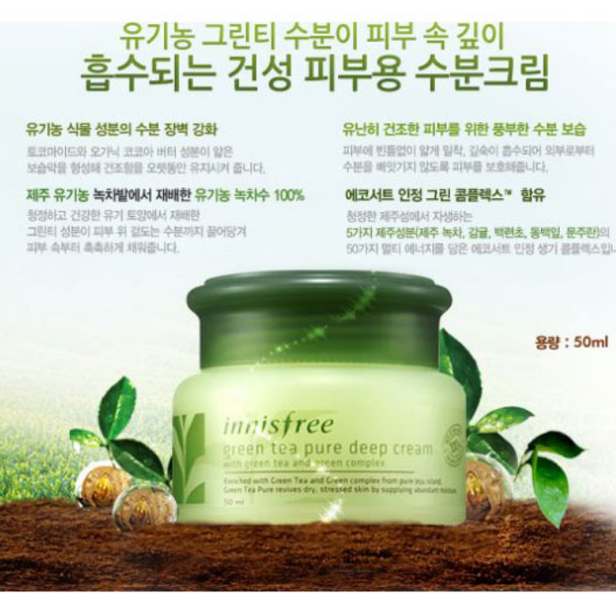 green tea pure deep cream