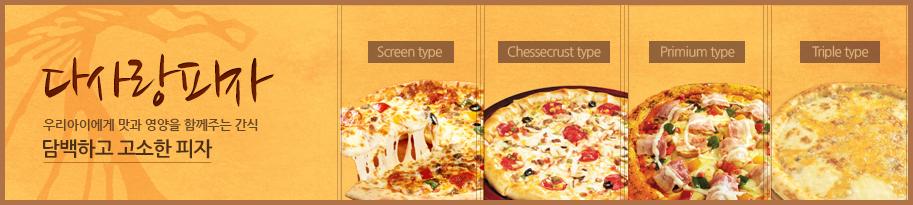 pizza_img