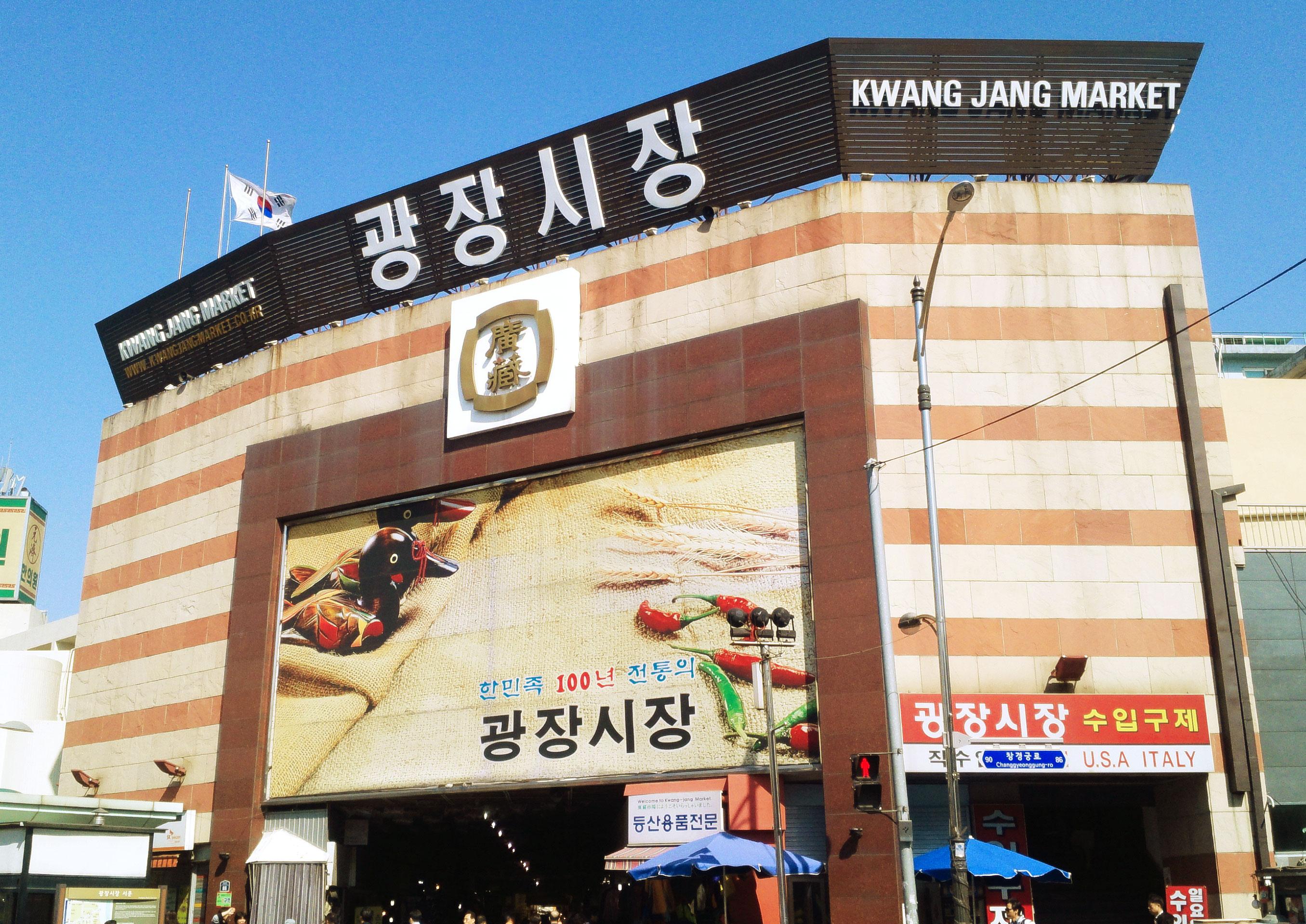 Gwangjangmarket_mainentrance