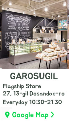 store_garosugil_flagship_1