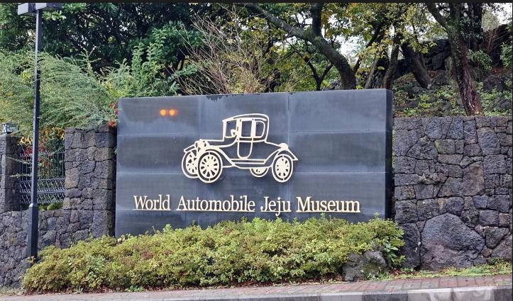 jeju world automobile
