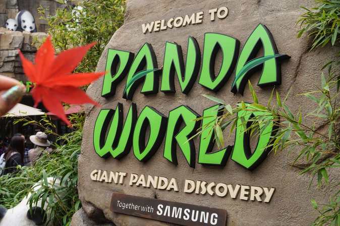PandaWorld_Enterance