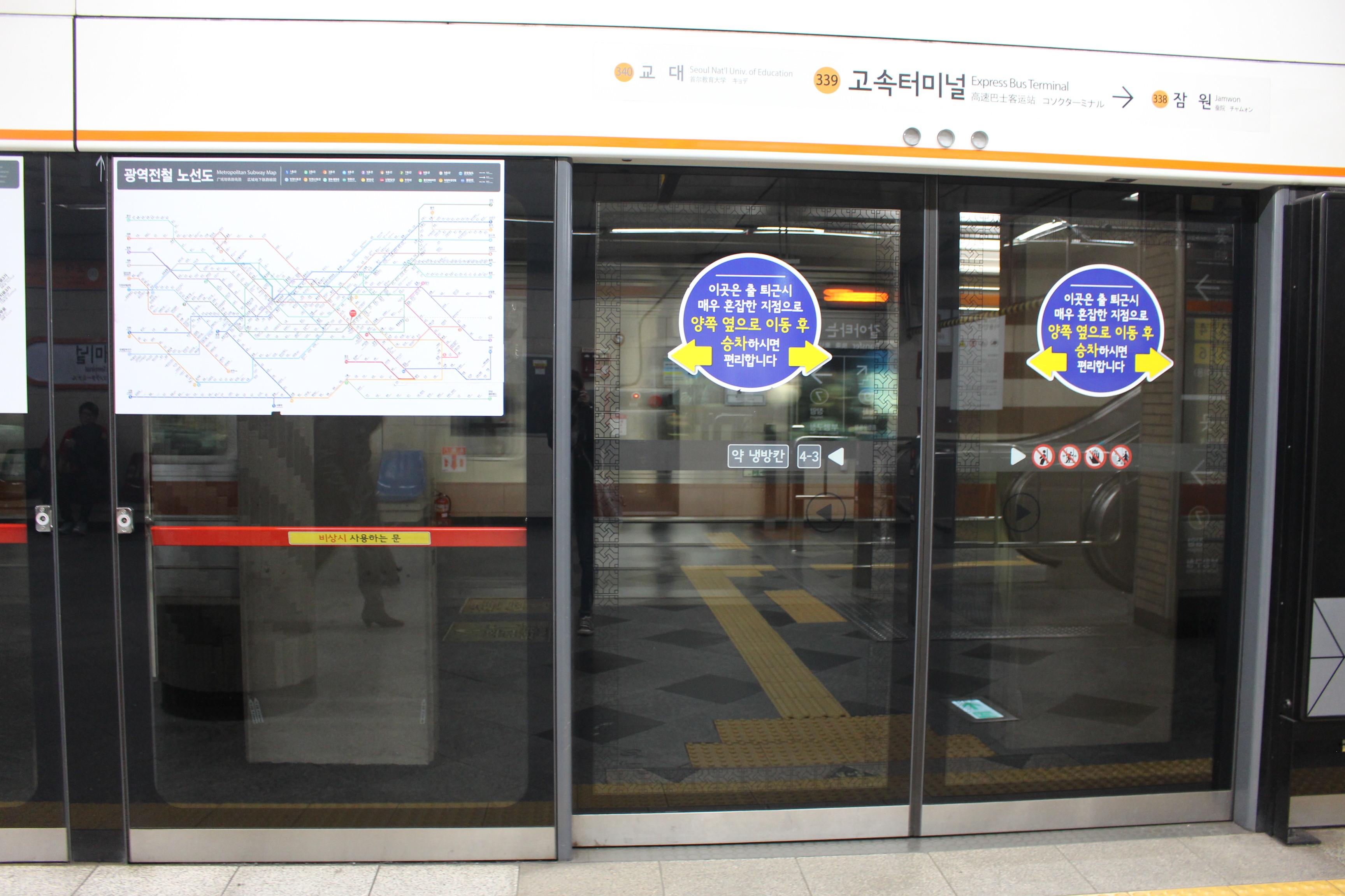 Seoul Subway Signs_2