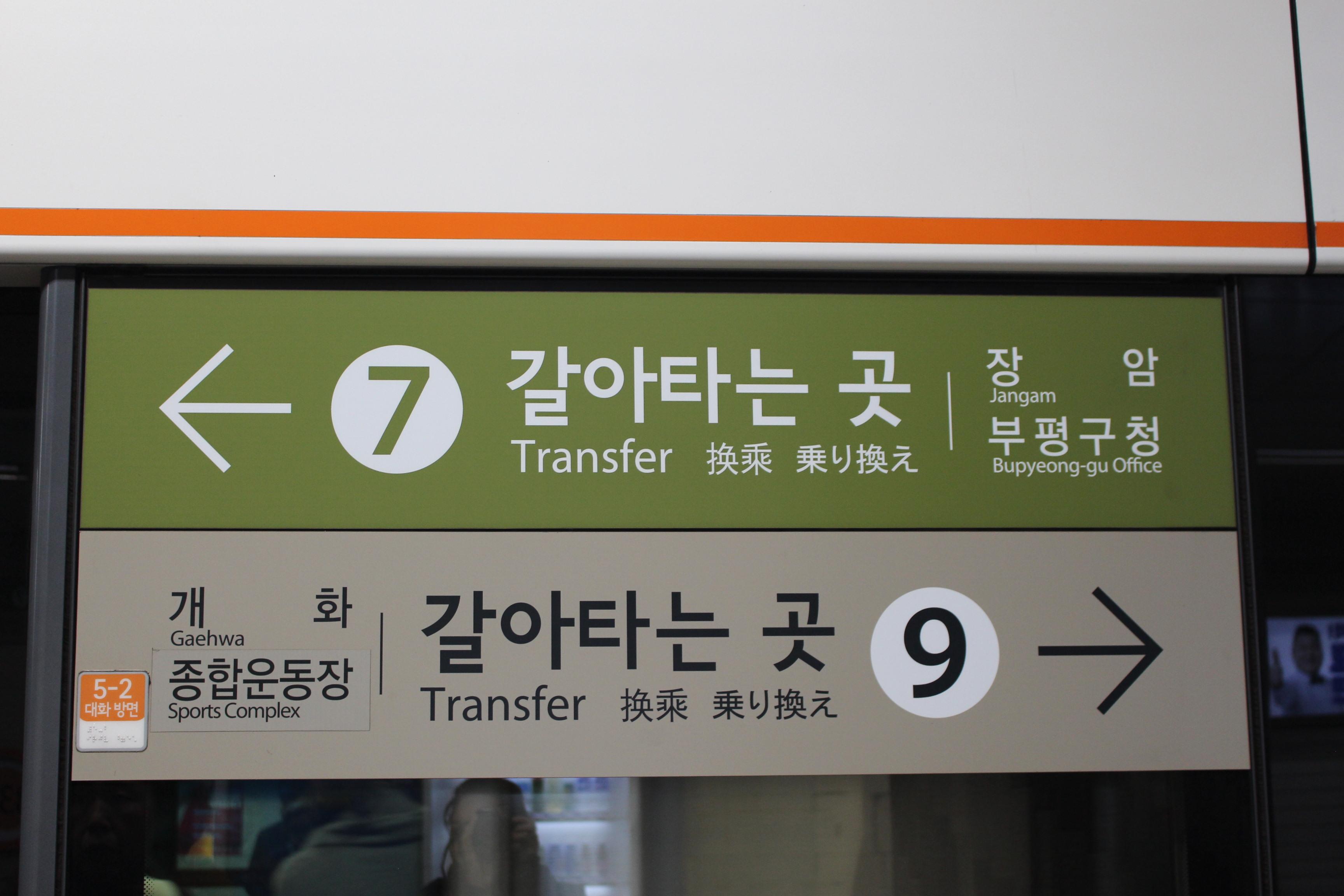 Seoul Subway Signs_3