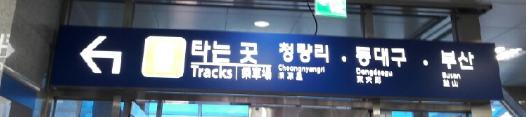 seatrain_cheongryangri