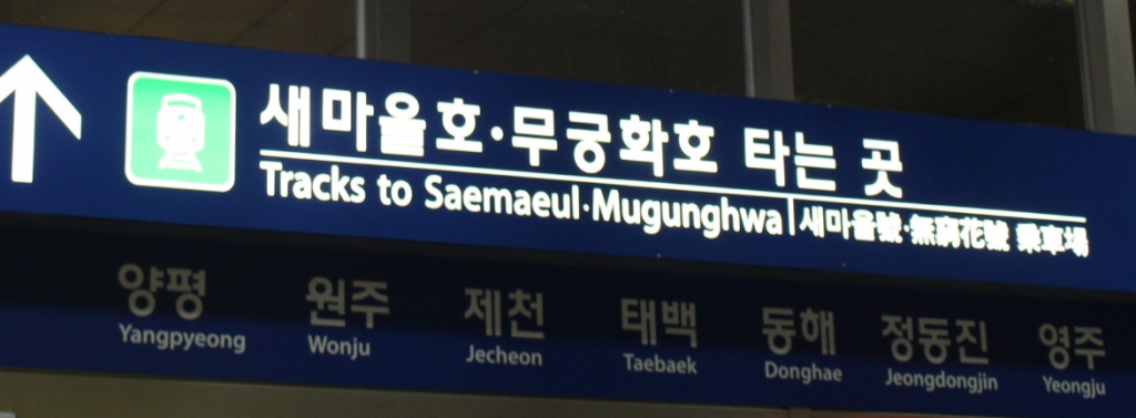 seatrain_train_mugunghwa