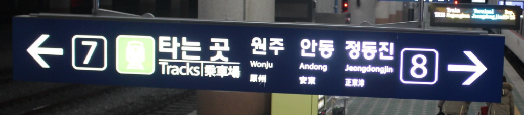 seatrain_train_platform_sign