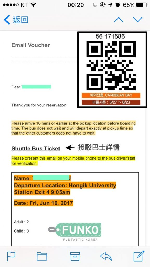 funtastic-korea-everland-shuttle-bus-qrcode
