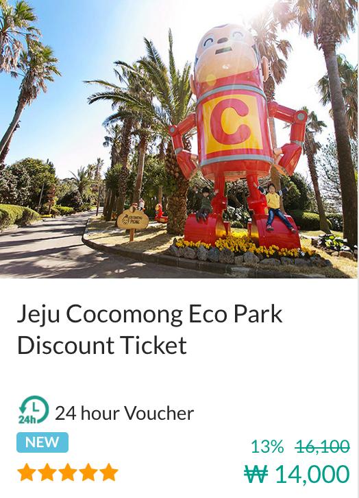 Jeju Cocomong Eco Park Discount Ticket