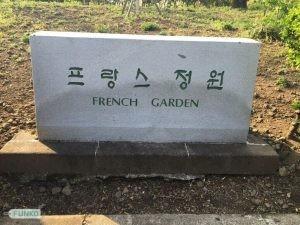 French Garden Sign