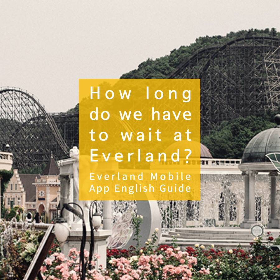 How to use Everland Mobile Application