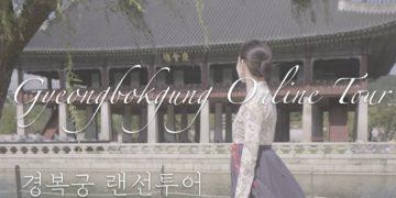 Online Tour of Gyeongbokgung