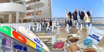 Seoul VLOG – THE HYUNDAI SEOUL, Hangang Park Yeouido